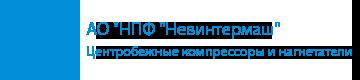 "АО ""НПФ ""Невинтермаш"" Логотип"